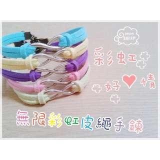 彩虹無限皮繩雙線手鍊