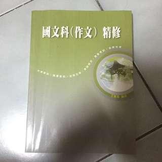 國文 作文精修