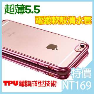 💙iPhone6s plus iPhone5s note3 note4 note5 j7 電鍍軟殼 清水套 tpu 手機殼