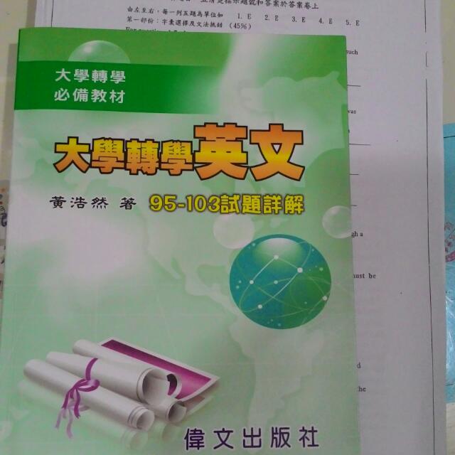 大學轉學英文95~103