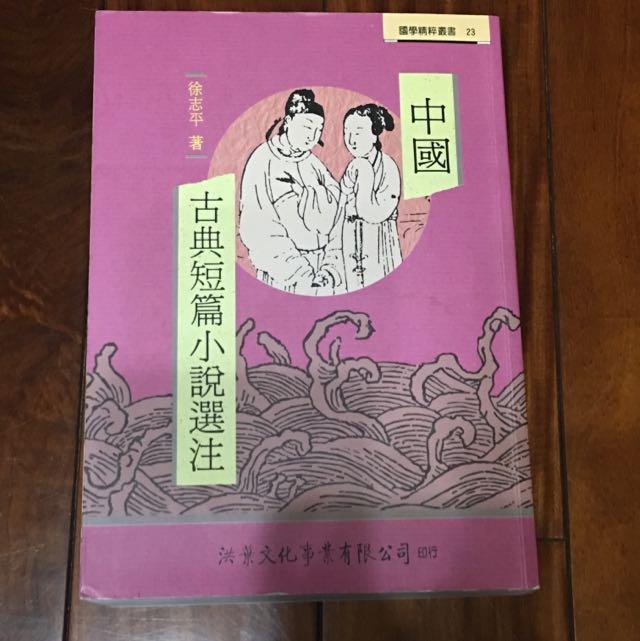 ‼️9成新‼️ [二手]中國古典短篇小說選注