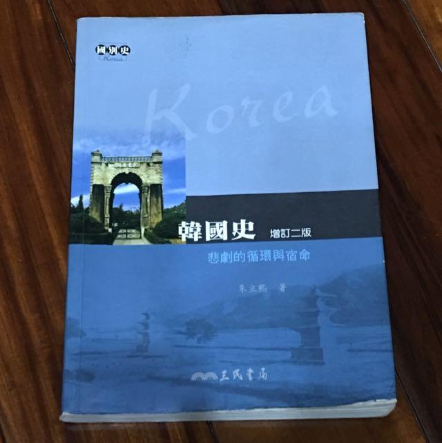 ‼️9成新‼️ [二手]三民書局韓國史 增訂二版