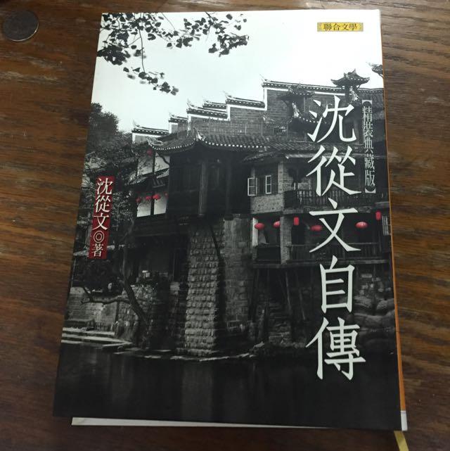 沈從文自傳-精裝典藏版