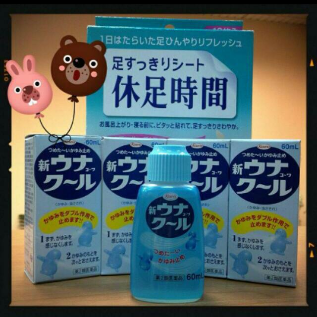 日本-止癢液