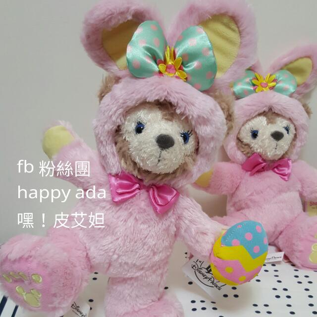 擺pose最可愛~香港 Duffybear 復活節 2016 手工改造 Shelliemay 雪莉玫  (粉紅熊熊 disney 大缺貨啦)