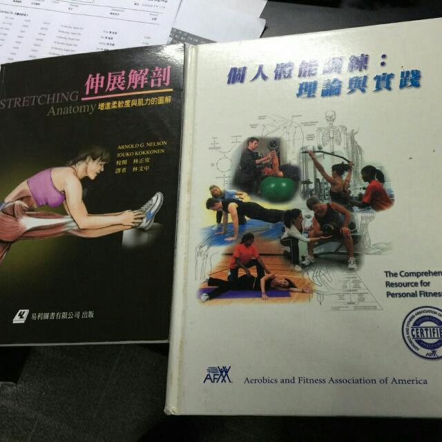健身教科書 兩本