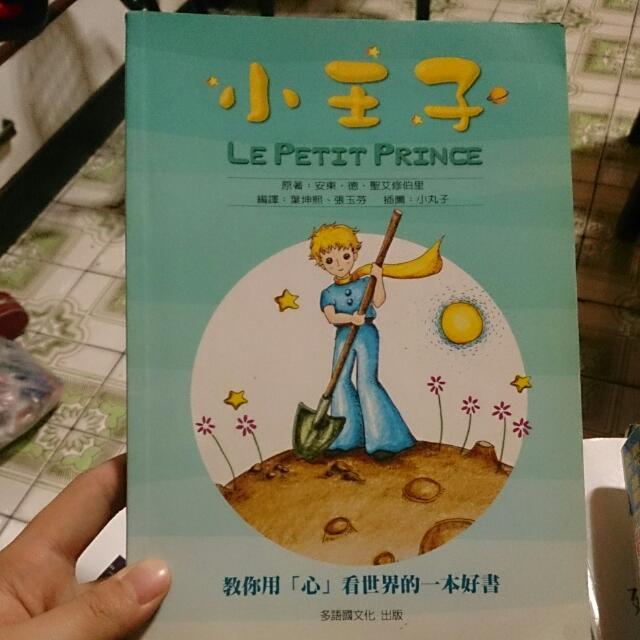 小王子 多語國文化出版