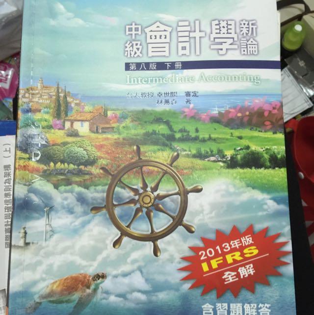 中級會計學 新論 第八版下冊 林蕙真