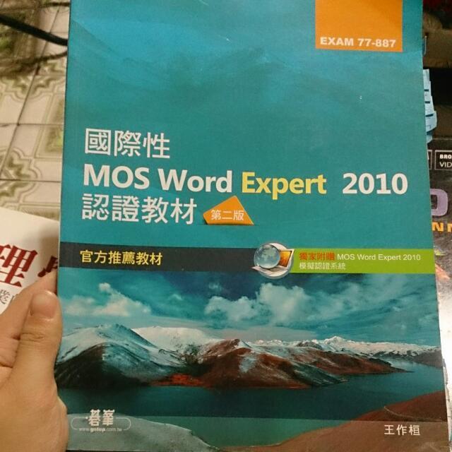 國際性 MOS Word Expert 2010認證教材