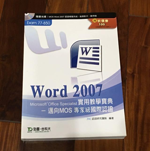 ‼️全新‼️ Word 2007 Microsoft Office Specialist 實用教學寶典