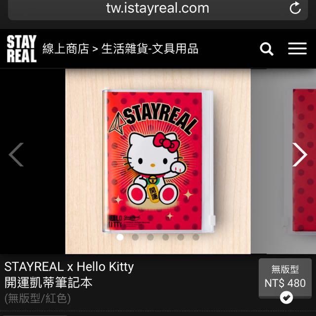 stayreal & hello kity 開運凱蒂筆記本