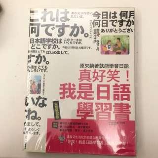 ✨(保留)真好笑我是日語學習書/漢宇國際/二手9.5成新