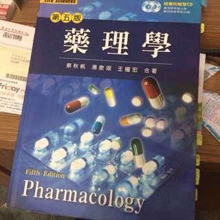 藥理學 五版 新文京
