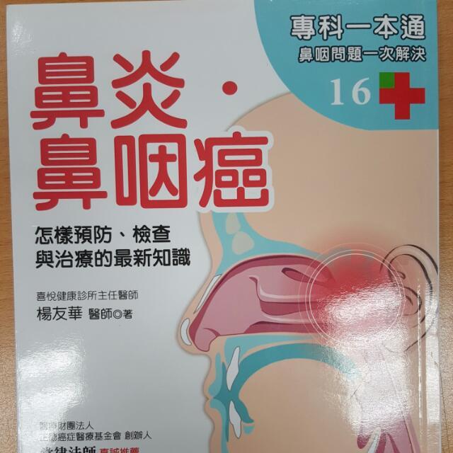 2016鼻炎。鼻咽癌