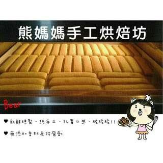 【熊媽媽手工烘焙坊】杏仁手工餅乾