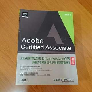 ACA國際認證Dreamweaver CS5 網站視覺設計與網頁製作 增訂版