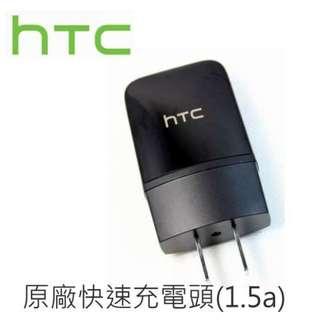 HTC 原廠旅充頭 1.5a (TC P900) USB充電器 New one M8 M7 Desire 816 826