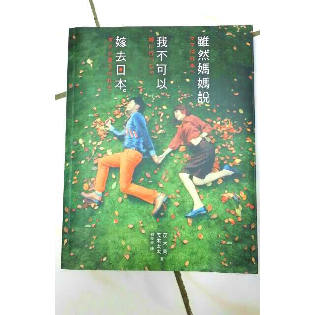 #9.9成新 雖然媽媽說我不可以嫁去日本 茂木桑 茂木太太
