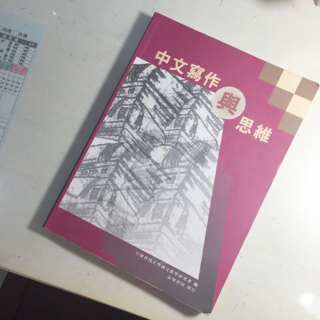 中文寫作與思維(含運