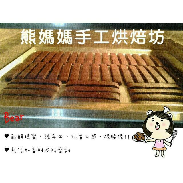 【熊媽媽手工烘焙坊】巧克力手工餅乾