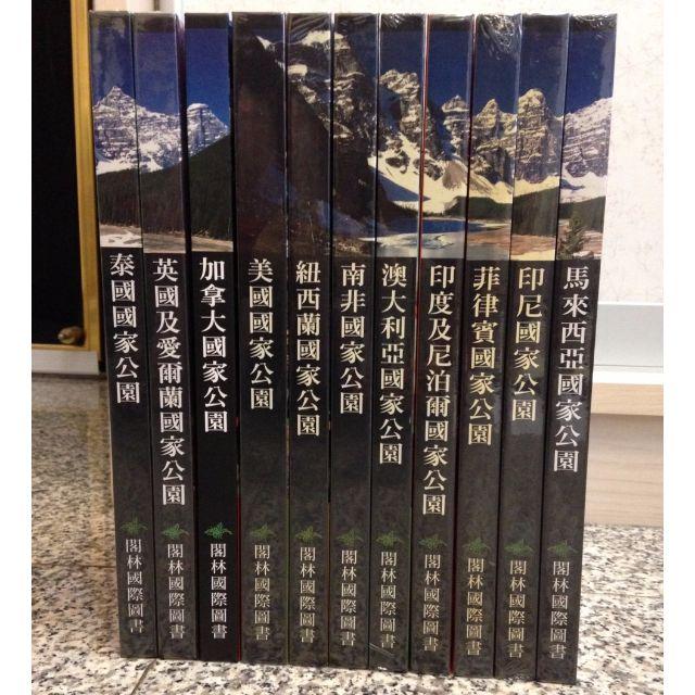 世界國家公園奇觀 系列套書 全套11冊 作者:梅班克 Blake Maybank