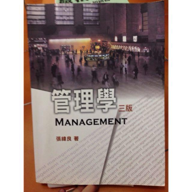 管理學三版 雙葉書廊