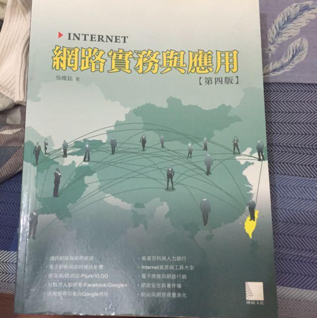 網路實務與應用 第四版