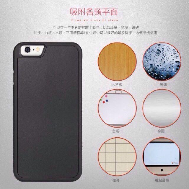 👍🏼全新 反重力手機殼黑色iPhone6