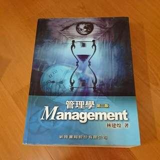 管理學第三版