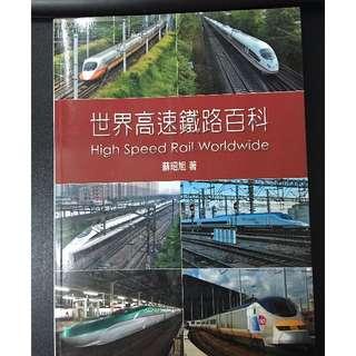世界高速鐵路百科 ISBN:9789866435812