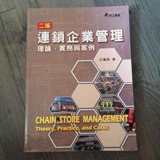 連鎖企業管理:理論、實務與案例(二版)