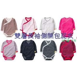 新生兒雙層長袖側開包屁衣/連身衣/蝴蝶衣/側開式/可取代紗布衣 純棉~8款可挑