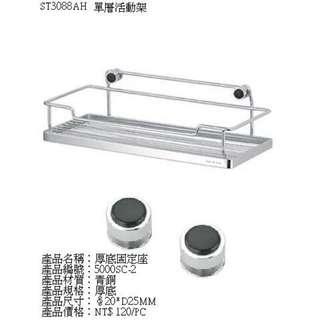全新✨ 日日DAY&DAY 單層活動架 置物架 ST3088AH 304不鏽鋼