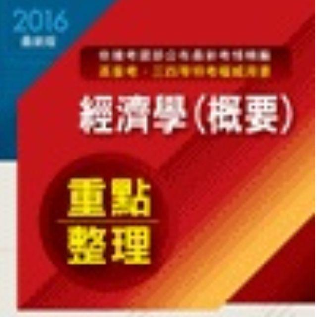 2016經濟學蔡經緯(概要)