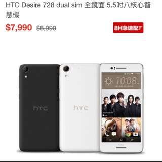 全新HTC 728 保留