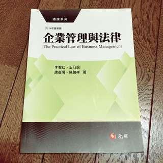 含運!企業管理與法律《李智仁、王乃民、康復明、陳銘祥 著》元照