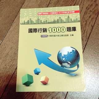 國際行銷1000題庫《中華民國外銷企業協進會 編》前程