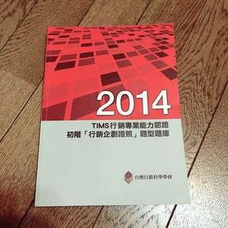 2014初級行銷企劃證照題型題庫《台灣行銷科學學會》前程