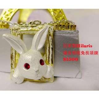 全新 日本製 Halaris 復古小白兔跳出相框長項鍊