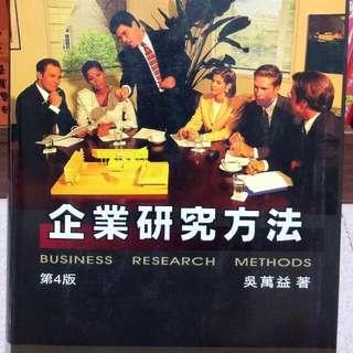 企研所必備。商學院專書。研究方法。華泰文化出版。吳萬益博士著降價