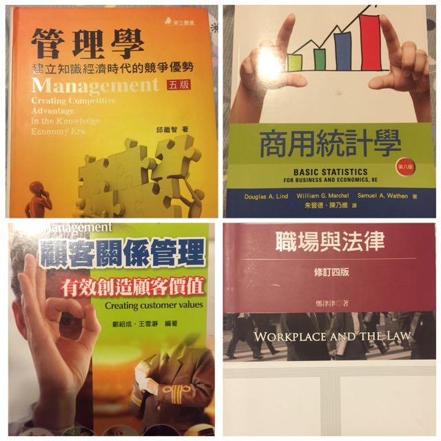 管理學、商用統計學、職場與法律、顧客關係管理