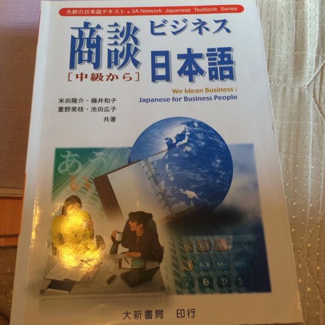 商談日本語 中級