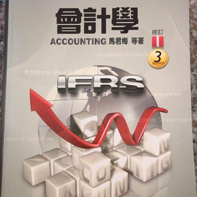 (七成新)會計學+解答本 馬君梅