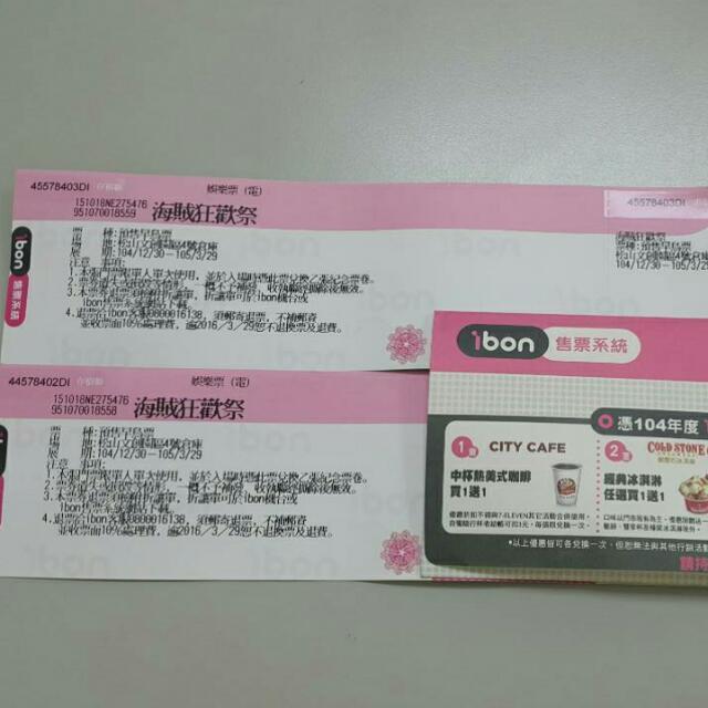 海賊狂歡祭 門票x2 2張原價560,特價499免運