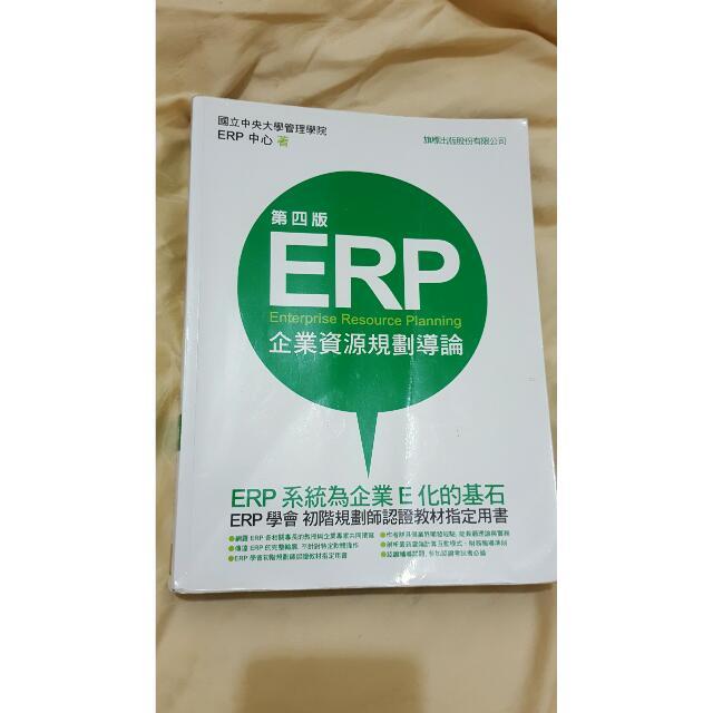 ERP 企業資源規劃導論