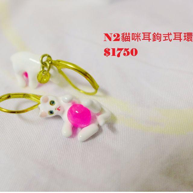 N2 全新 已絕版貓咪抱球球耳鉤式耳環
