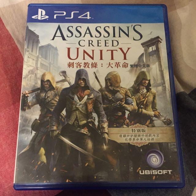 PS4 刺客教條 - 大革命