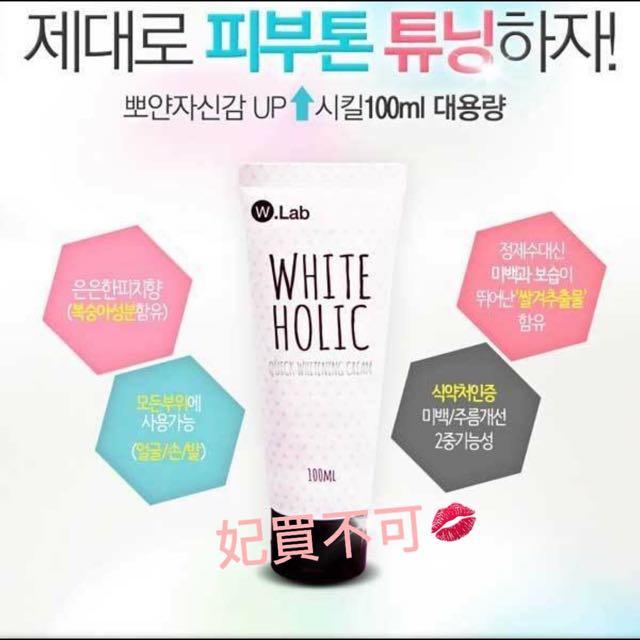 W.Lab WHITE HOLIC 美白霜-素顏神器50ml⭐️因為是團友許願商品,預購中⭐️✨