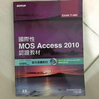 Mos Access 2010(使用過一次)
