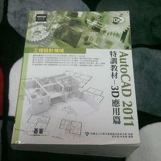 雲拍賣-3D AUTOCAD